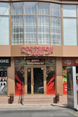 Гостевой дом , улица Володарского, 27 на 8 номеров - Фотография 1