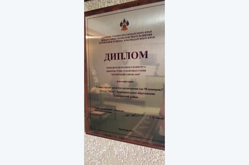"""Отель """"Лето"""", улица Гагарина, 37 на 19 номеров - Фотография 33"""