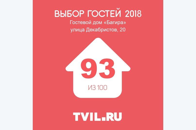"""Гостевой дом """"Багира"""", Декабристов, 20 на 16 комнат - Фотография 2"""
