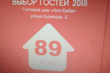 Гостевой  дом, улица Кузнецов, 2 на 16 номеров - Фотография 1