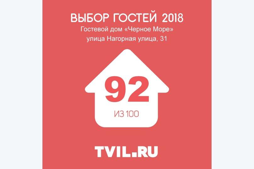 """Гостевой дом """"Черное Море"""", Нагорная улица, 31 на 12 комнат - Фотография 22"""