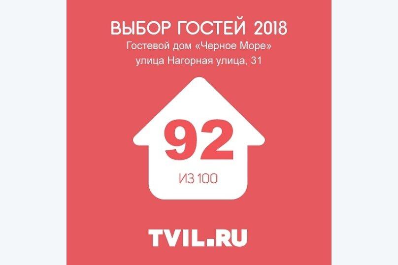 """Гостевой дом """"Черное Море"""", Нагорная улица, 31 на 12 комнат - Фотография 23"""