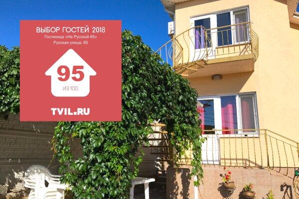 Гостевой дом , Русская улица, 65 на 5 номеров - Фотография 1
