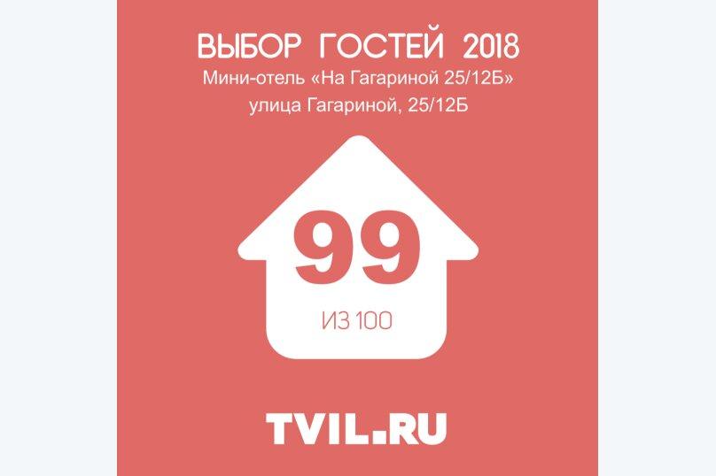 """Мини-отель """"На Гагариной 25/12Б"""", Гагариной, 25/12б на 4 номера - Фотография 11"""
