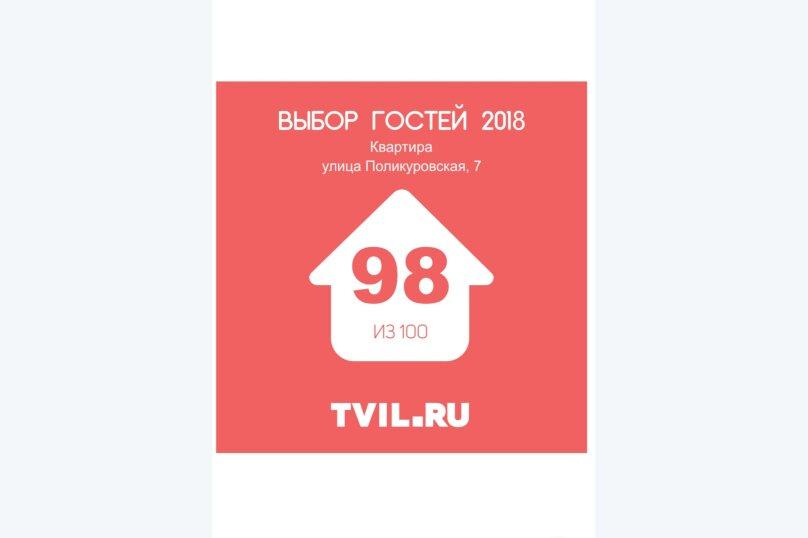 2-комн. квартира, 68 кв.м. на 4 человека, Поликуровская улица, 7, Ялта - Фотография 15