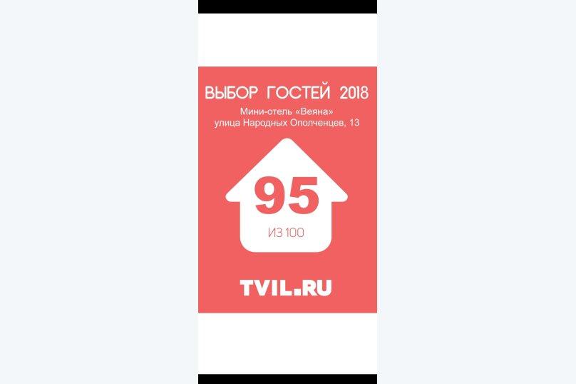 """Мини-отель """"Веяна"""", улица Народных Ополченцев, 13 на 4 номера - Фотография 14"""