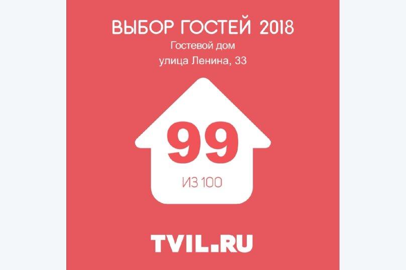 """Гостевые домики  """"Оливковая роща"""", улица Ленина, 33 на 4 комнаты - Фотография 18"""