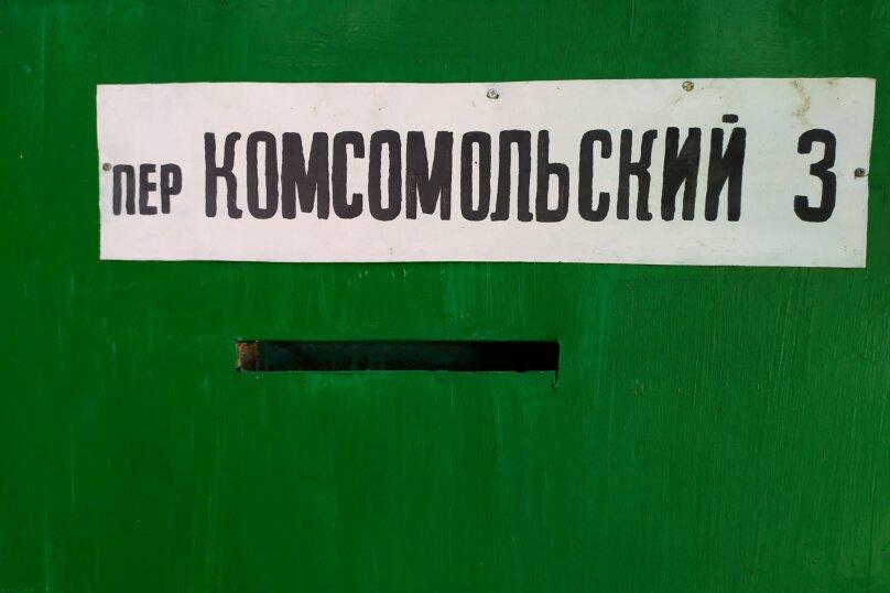 Дом на 5 человек, 1 спальня, Комсомольская площадь, 3, Алушта - Фотография 13