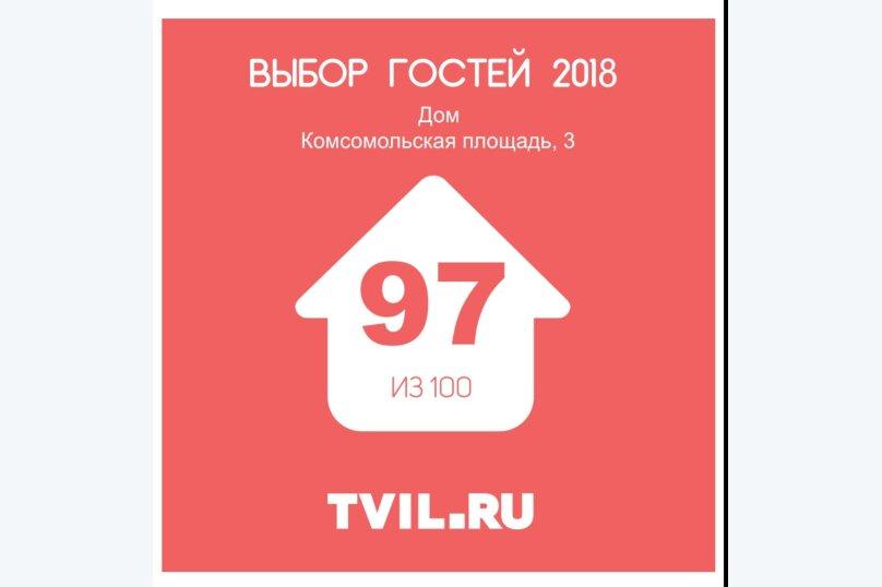 Дом на 5 человек, 1 спальня, Комсомольская площадь, 3, Алушта - Фотография 14