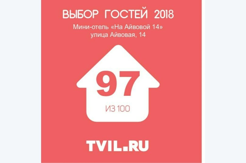 """Мини-отель """"На Айвовой 14"""", Айвовая, 14 на 6 номеров - Фотография 17"""