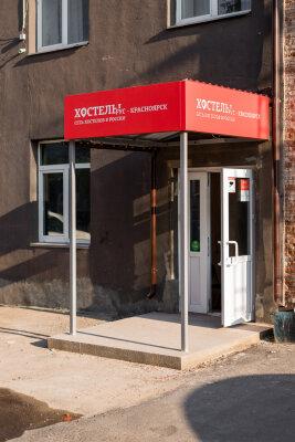 Хостел, Взлётная улица, 5А на 8 номеров - Фотография 1