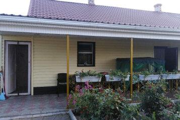 Гостевой дом, 30 кв.м. на 5 человек, 2 спальни, улица Пушкина, 5, Должанская - Фотография 1