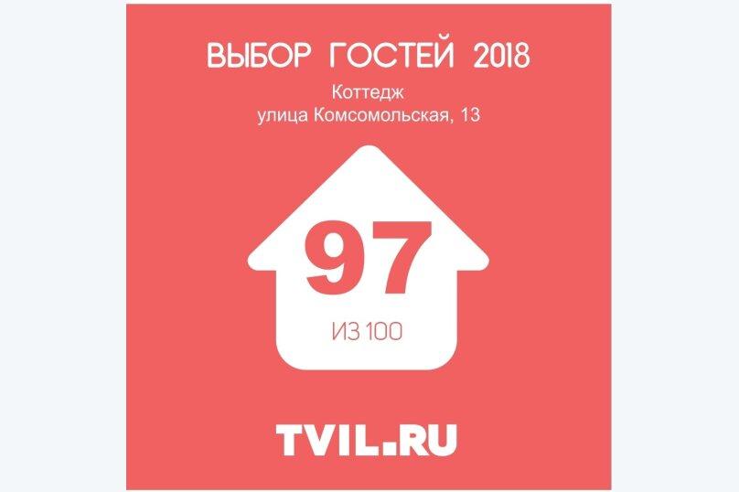Уютный однокомнатный дом №2 на 2-3 человека, 30 кв.м. на 3 человека, 1 спальня, Комсомольская улица, 13, Евпатория - Фотография 6