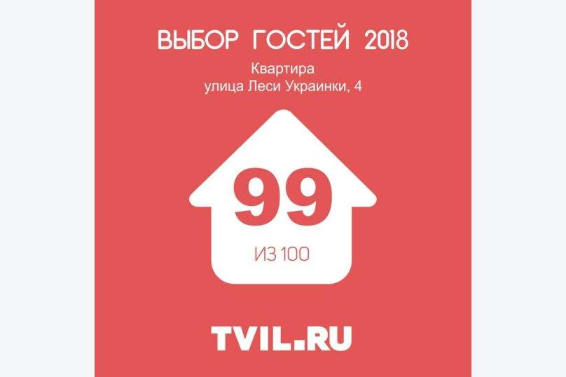 1-комн. квартира, 20 кв.м. на 3 человека, улица Леси Украинки, 4, Ялта - Фотография 14