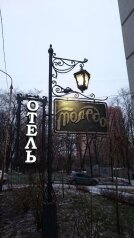 Отель, проспект Михаила Нагибина, 14Г на 9 номеров - Фотография 2