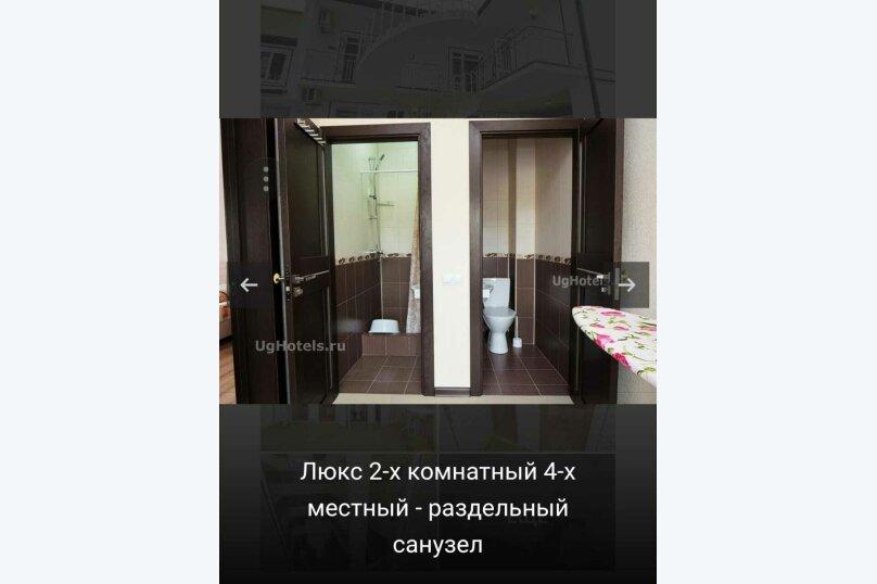 Семейный 2-х комнатный номер, Революционная улица, 63, Кабардинка - Фотография 5