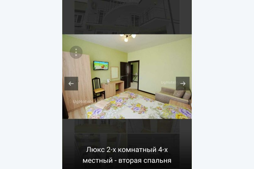 Семейный 2-х комнатный номер, Революционная улица, 63, Кабардинка - Фотография 7