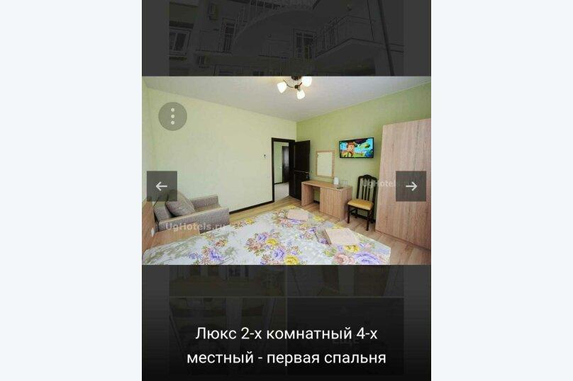 Семейный 2-х комнатный номер, Революционная улица, 63, Кабардинка - Фотография 8