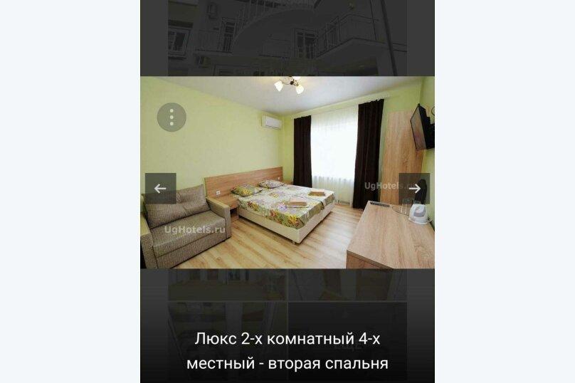 Семейный 2-х комнатный номер, Революционная улица, 63, Кабардинка - Фотография 9