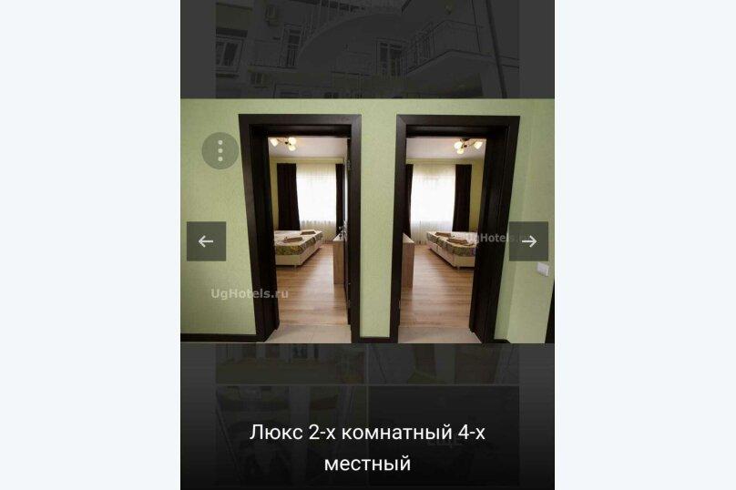 Семейный 2-х комнатный номер, Революционная улица, 63, Кабардинка - Фотография 10