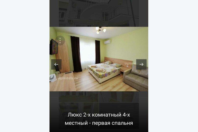 Семейный 2-х комнатный номер, Революционная улица, 63, Кабардинка - Фотография 11