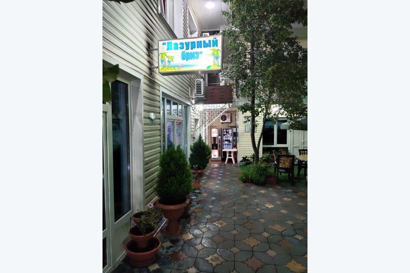 """Мини-отель """"Лазурный Бриз"""", Лазурная улица, 5 на 30 номеров - Фотография 44"""