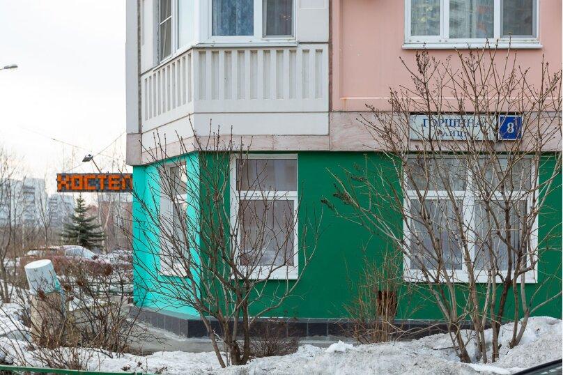 """Хостел """"Уютный"""", улица Горшина, 8 на 3 номера - Фотография 38"""