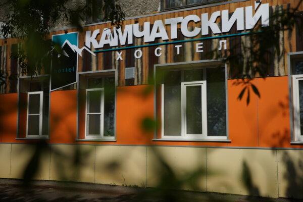 Хостел, улица Пржевальского, 17А на 6 номеров - Фотография 1