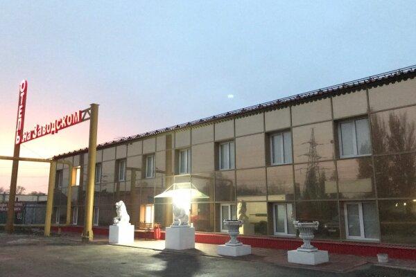 Отель, Заводское шоссе, 101 на 26 номеров - Фотография 1