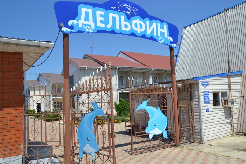 "База отдыха ""Дельфин"", Калабадка, 84 на 144 номера - Фотография 10"