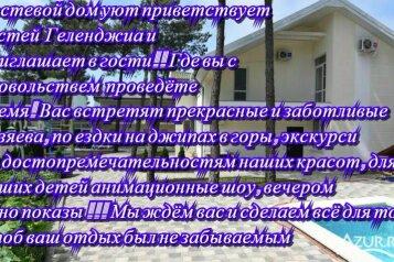 Гостевой дом , улица Циолковского, 34 на 10 комнат - Фотография 1