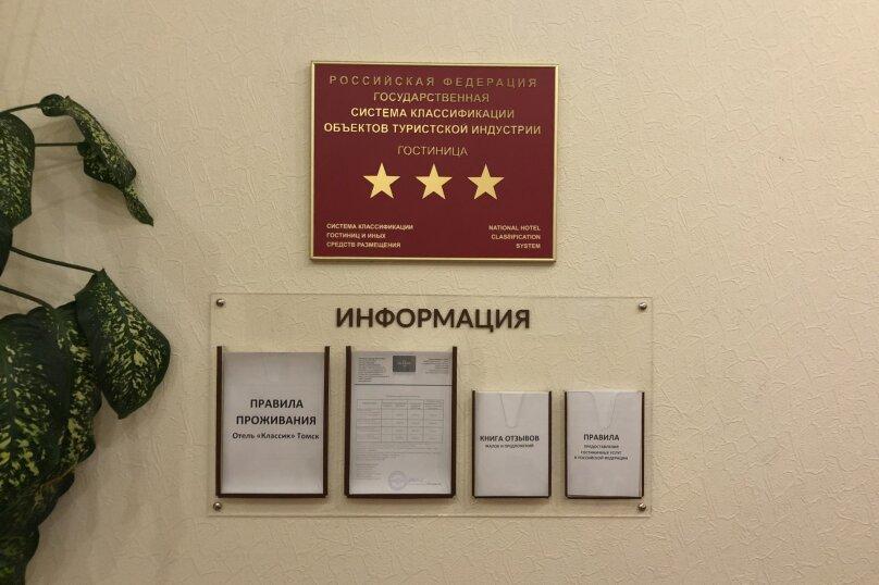 """Отель """"Классик"""", 2-я улица Новокузнечный Ряд, 1 на 7 номеров - Фотография 35"""