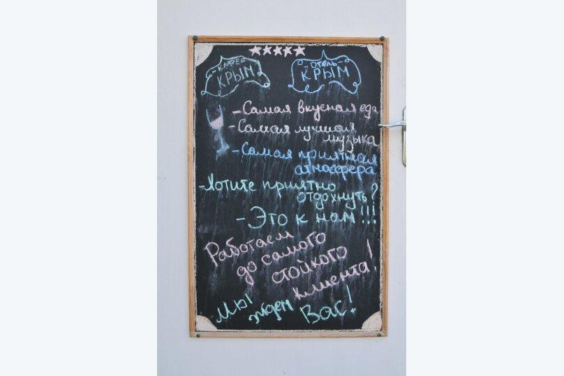 """Отель-кафе """"Крым"""", Морская, 28 на 20 номеров - Фотография 70"""
