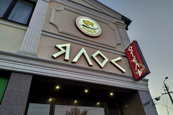 """Отель """"Ялос"""", улица 51-й Армии, 105Б на 9 номеров - Фотография 1"""