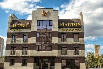 """Отель """"Мартон Рокоссовского"""", Рокоссовского, 55 на 32 номера - Фотография 1"""