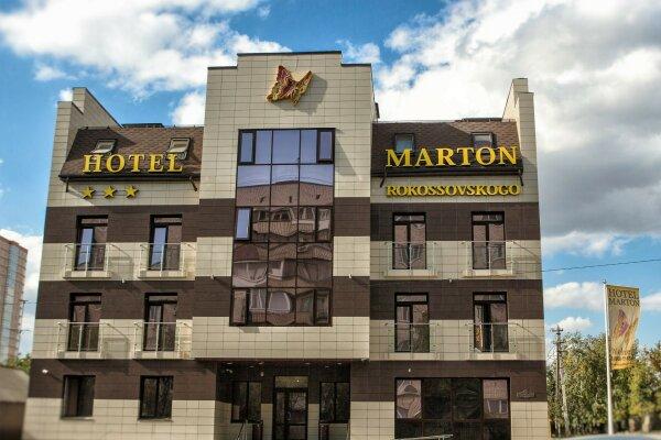 """Отель """"Мартон Рокоссовского"""""""