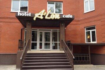 """Отель """"Алива"""", улица Чкалова, 8Б на 25 номеров - Фотография 1"""