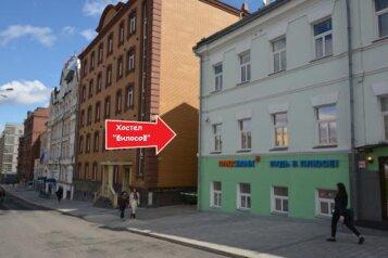 Хостел Философ, Известковый переулок, 5с2 на 9 номеров - Фотография 1