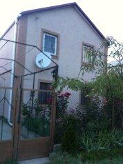 Дом, 48 кв.м. на 6 человек, 2 спальни, Качинское шоссе, 36, посёлок Орловка, Севастополь - Фотография 1