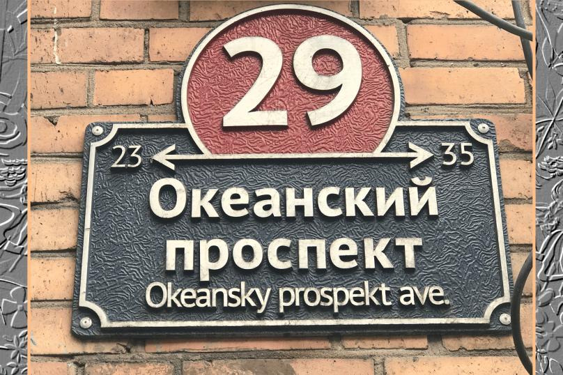 """Капсульный отель """"АЛОХА"""", Океанский проспект, 29 на 70 комнат - Фотография 4"""