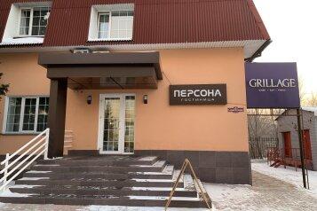 """Гостиница """"Персона"""", Советская улица, 33 на 15 номеров - Фотография 1"""