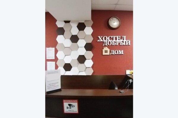 "Хостел ""Добрый Дом"""
