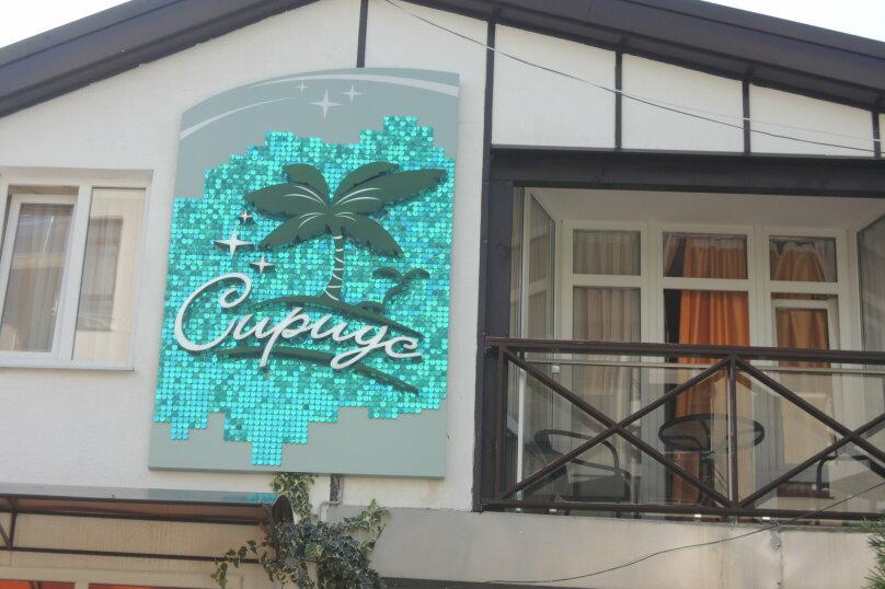 Гостевой дом СИРИУС, улица Просвещения, 105А на 14 комнат - Фотография 22