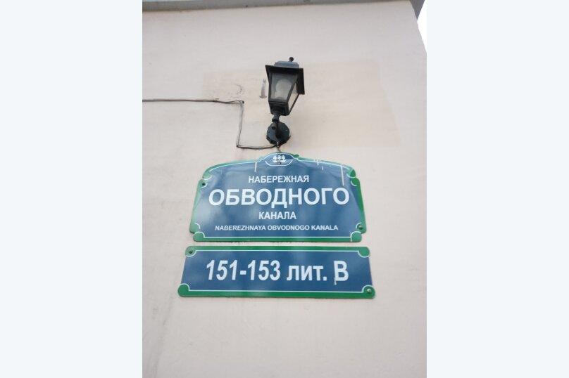 Номер 5, набережная Обводного канала, 151-153В, Санкт-Петербург - Фотография 8