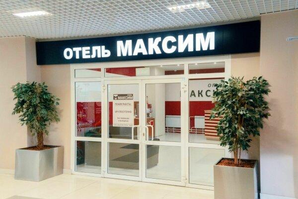 """Отель """"Максим"""""""
