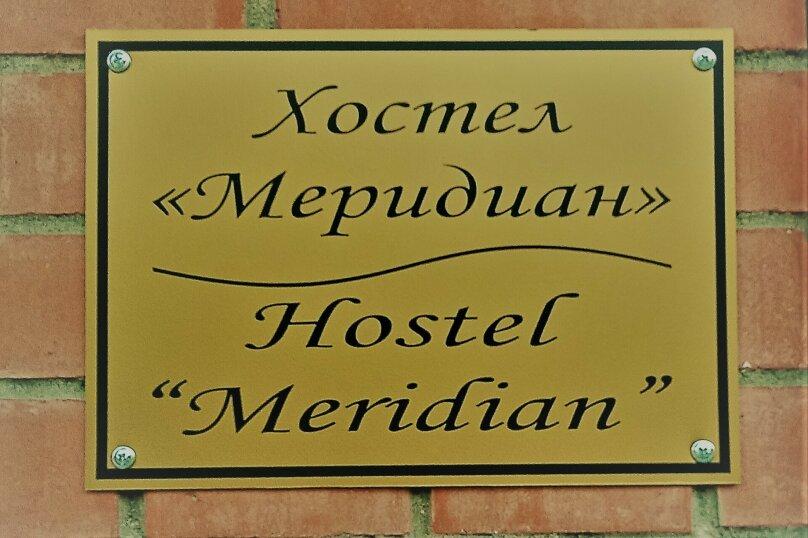 Хостел «Меридиан на Фортунатовской», Фортунатовская улица, 10 на 5 номеров - Фотография 17
