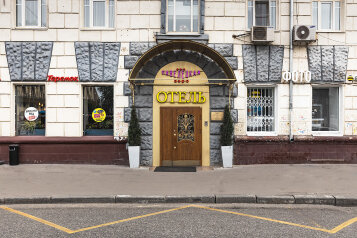 """Отель """"Павелецкая Аэро"""", Кожевническая улица, 3с1 на 77 номеров - Фотография 1"""