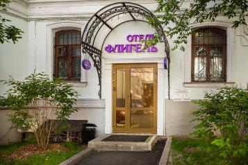 """Отель """"Флигель"""", Армянский переулок, 3-5с1А на 33 номера - Фотография 1"""
