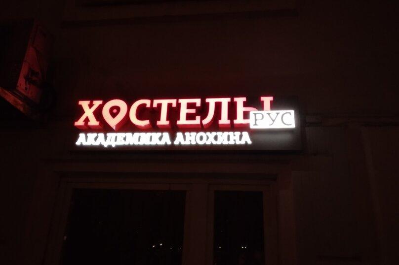 Хостел на Академика Анохина 13, улица Академика Анохина, 13 на 46 номеров - Фотография 11