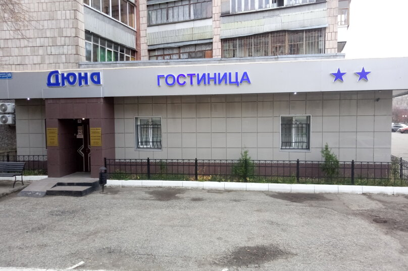 "Гостиница ""Дюна"", улица Академика Королёва, 19 на 14 номеров - Фотография 27"